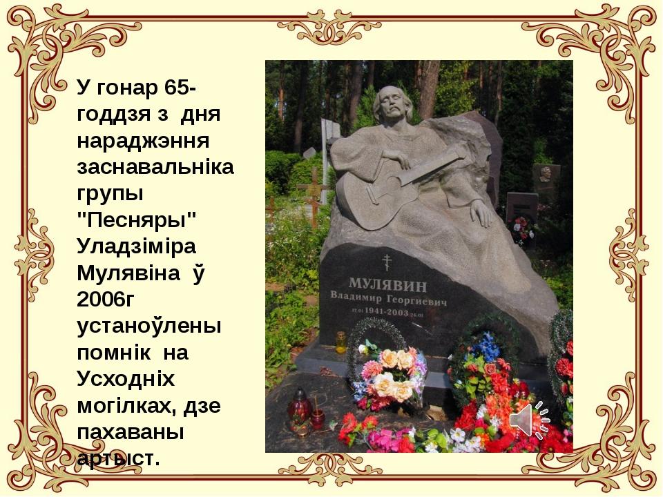 """У гонар 65-годдзя з дня нараджэння заснавальніка групы """"Песняры"""" Уладзіміра..."""