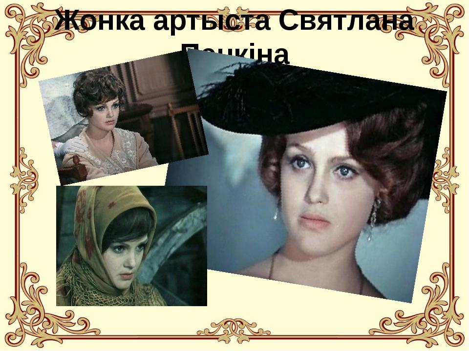 Жонка артыста Святлана Пенкіна