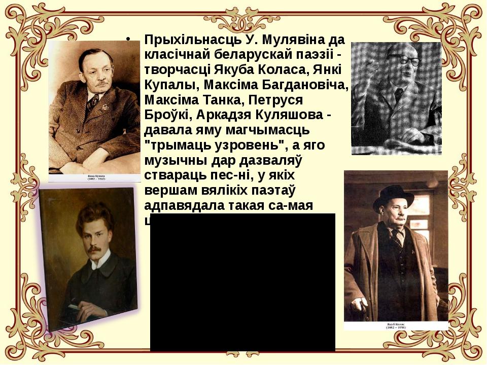 Прыхільнасць У. Мулявіна да класічнай беларускай паэзіі - творчасці Якуба Кол...