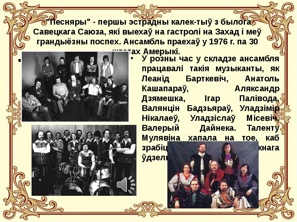 """""""Песняры"""" - першы эстрадны калектыў з былога Савецкага Саюза, які выехаў на..."""