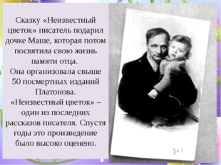 Сказку «Неизвестный цветок» писатель подарил дочке Маше, которая потом посвят