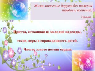 Жизнь ничего не дарует без тяжких трудов и волнений. Гораций Притча, сотканна