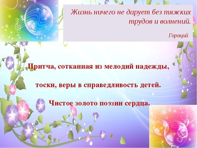 Жизнь ничего не дарует без тяжких трудов и волнений. Гораций Притча, сотканна...