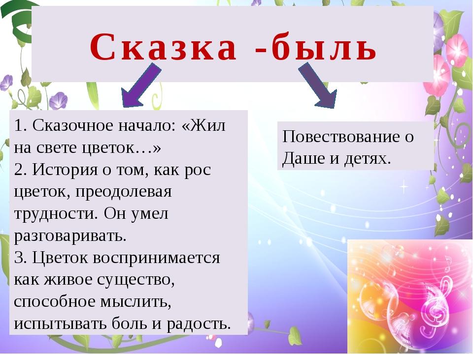 Сказка -быль 1. Сказочное начало: «Жил на свете цветок…» 2. История о том, ка...