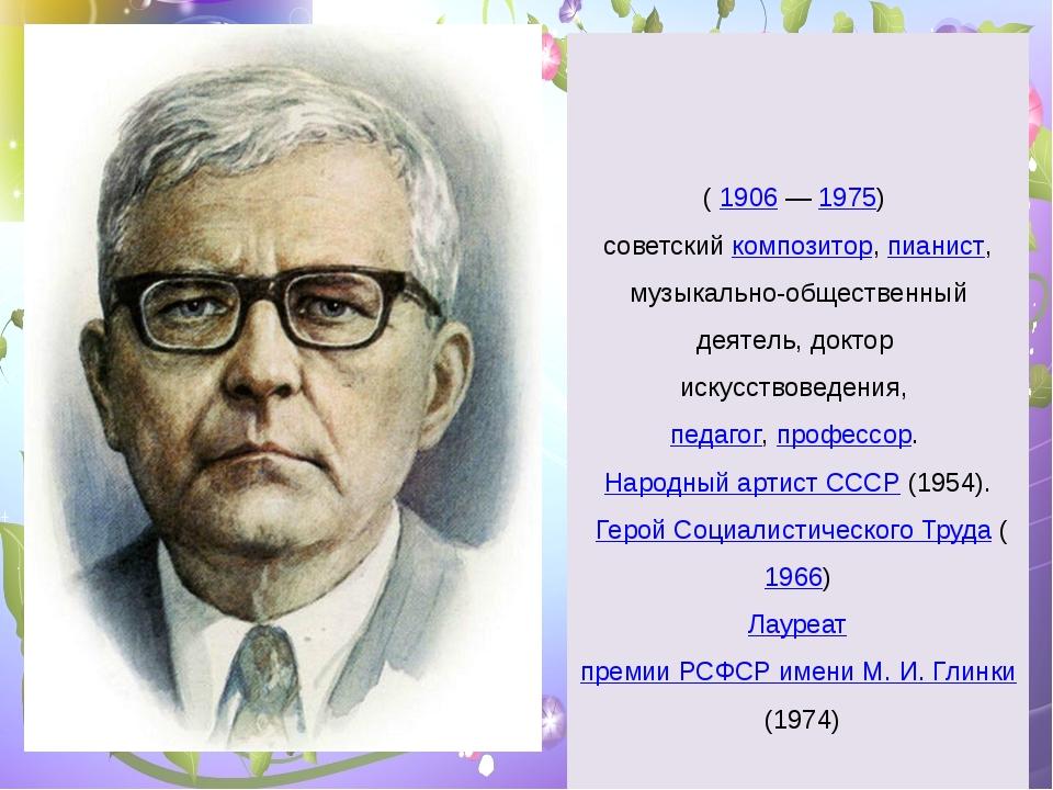 Дми́трий Дми́триевич Шостако́вич (1906—1975) советский композитор,пианис...