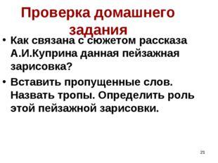 * Проверка домашнего задания Как связана с сюжетом рассказа А.И.Куприна данна