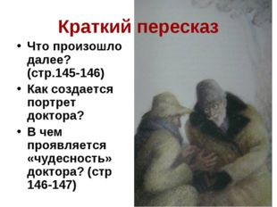 Краткий пересказ Что произошло далее? (стр.145-146) Как создается портрет док