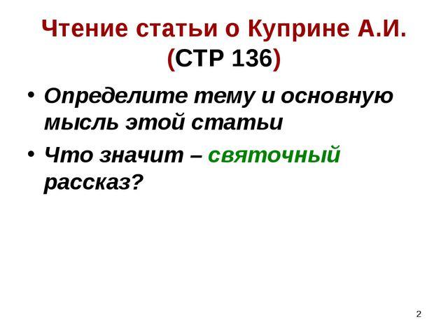 * Чтение статьи о Куприне А.И.(СТР 136) Определите тему и основную мысль этой...