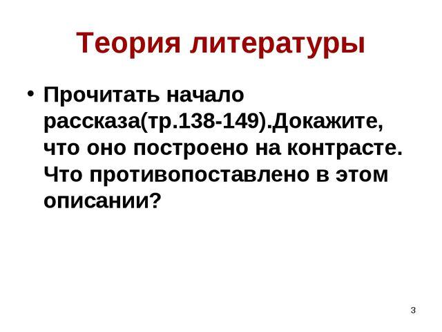 * Теория литературы Прочитать начало рассказа(тр.138-149).Докажите, что оно п...