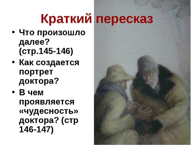 Краткий пересказ Что произошло далее? (стр.145-146) Как создается портрет док...