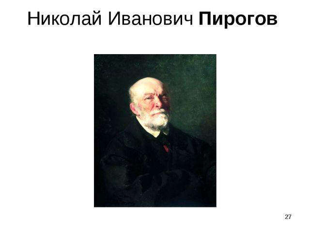 Николай Иванович Пирогов *