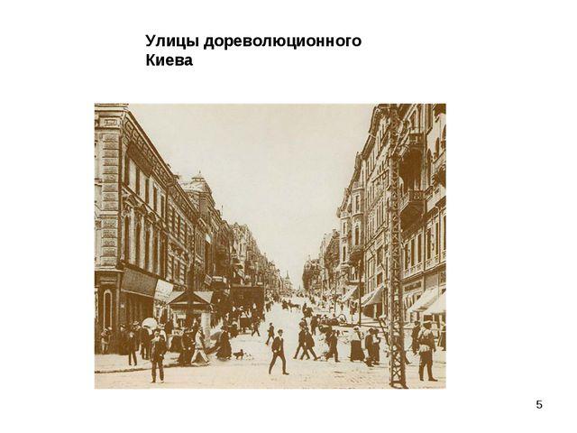 * Улицы дореволюционного Киева