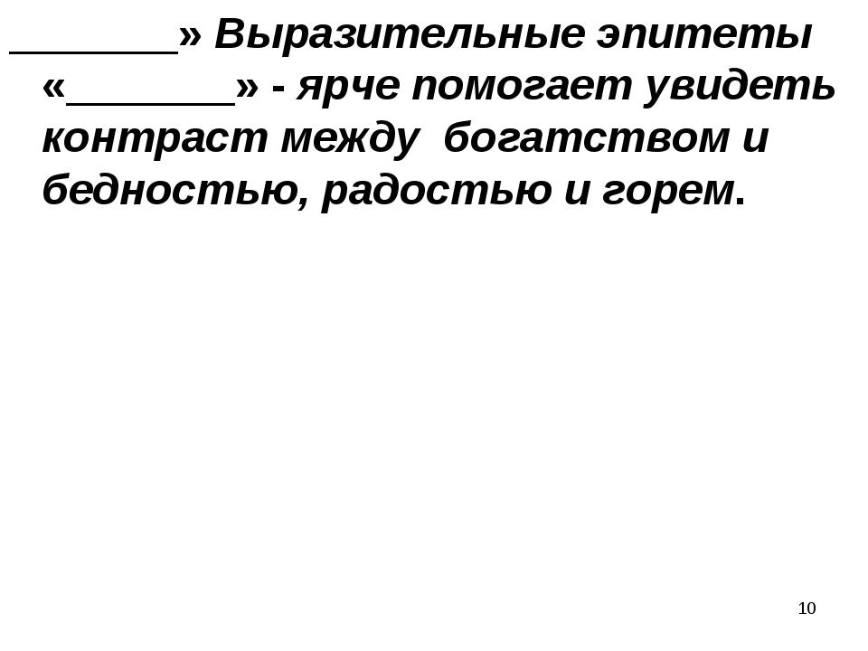 * _______» Выразительные эпитеты «_______» - ярче помогает увидеть контраст м...