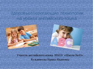 Здоровьесберегающие технологии на уроках английского языка Учитель английског