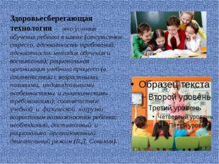 Здоровьесберегающая технология— это условия обучения ребенка в школе (отсутс