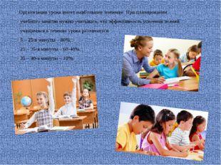 Организация урока имеет наибольшее значение. При планировании учебного занят