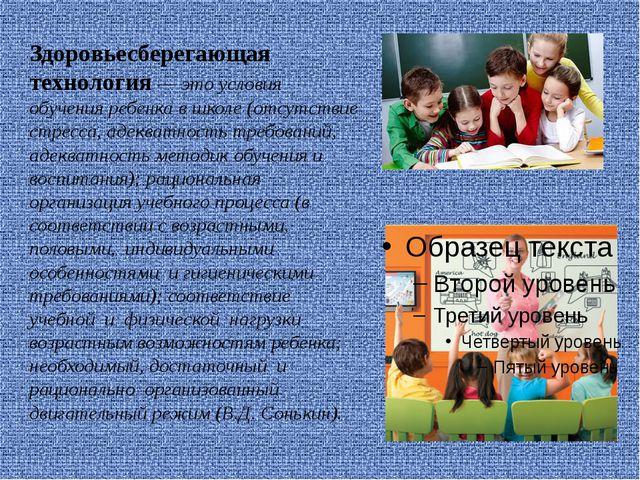 Здоровьесберегающая технология— это условия обучения ребенка в школе (отсутс...