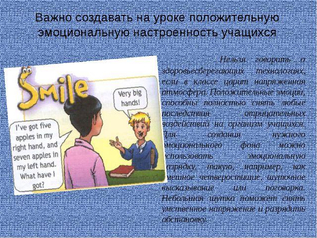 Важно создавать на уроке положительную эмоциональную настроенность учащихся Н...