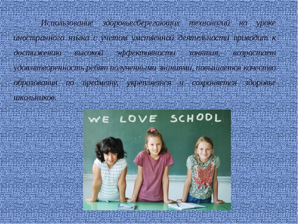 Использование здоровьесберегающих технологий на уроке иностранного языка с у...