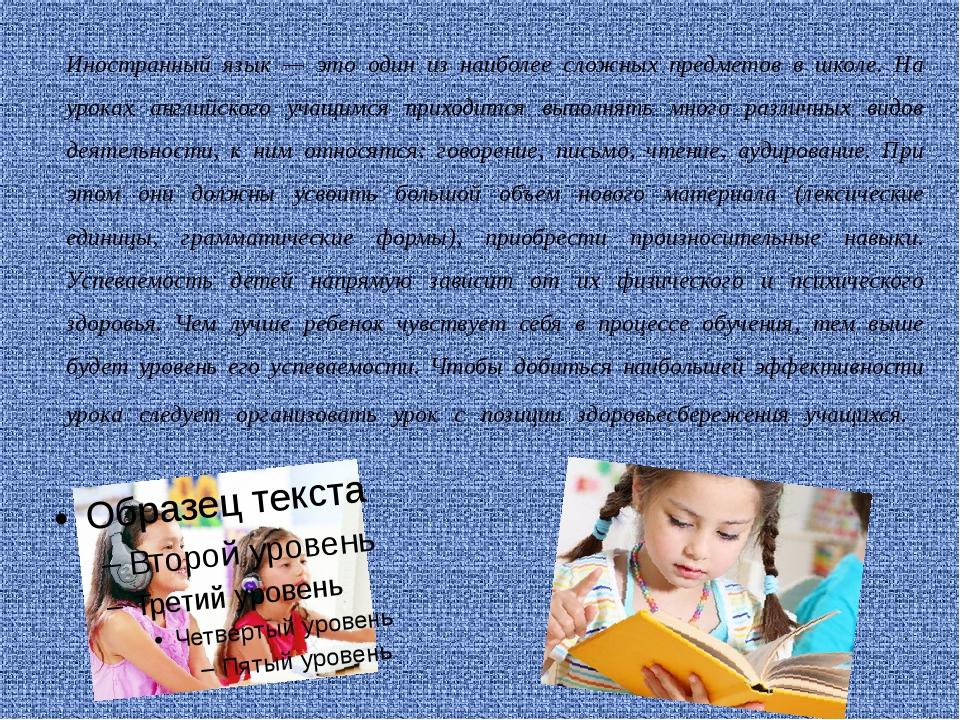 Иностранный язык — это один из наиболее сложных предметов в школе. На уроках...