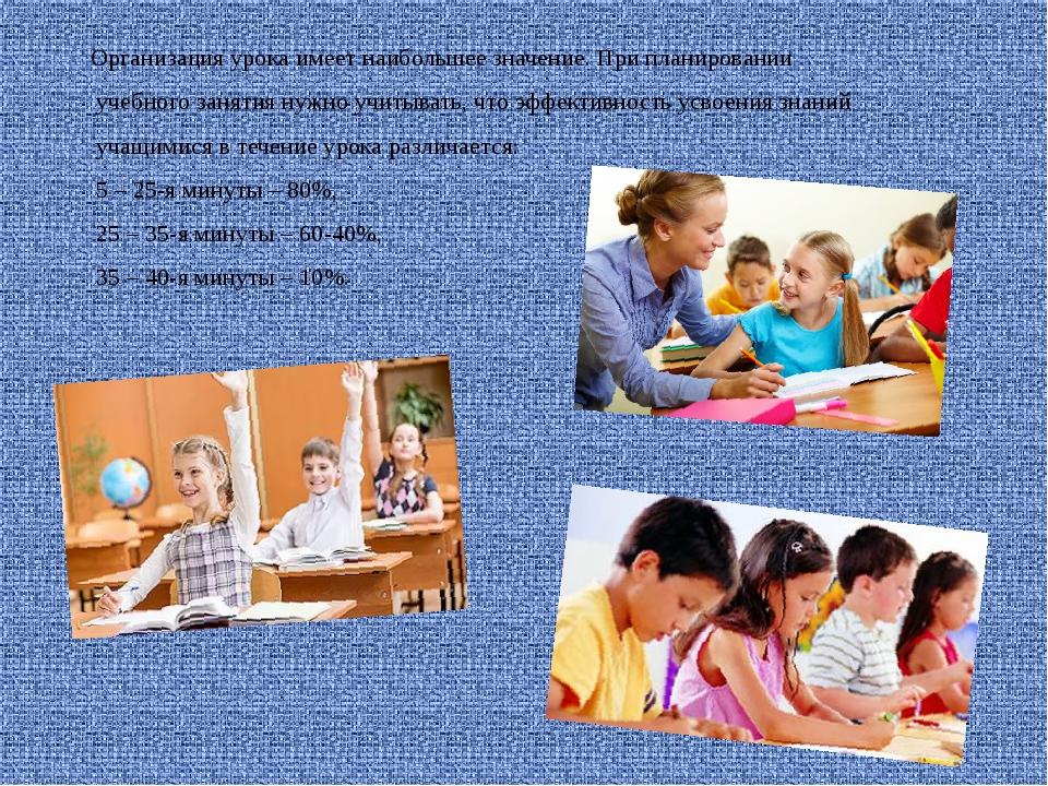 Организация урока имеет наибольшее значение. При планировании учебного занят...
