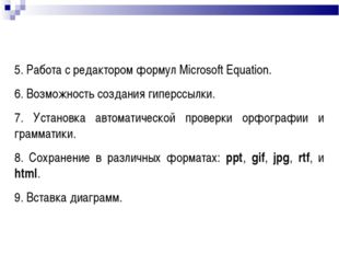 5. Работа с редактором формул Microsoft Equation. 6. Возможность создания гип