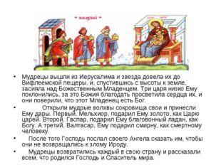 Мудрецы вышли из Иерусалима и звезда довела их до Вифлеемской пещеры, и, спус