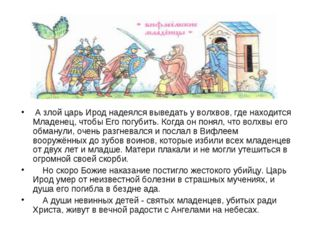 А злой царь Ирод надеялся выведать у волхвов, где находится Младенец, чтобы