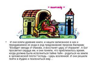 И они взяли древние книги, и нашли записанное в них и передаваемое из рода в