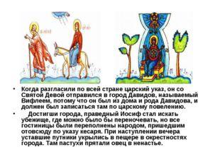 Когда разгласили по всей стране царский указ, он со Святой Девой отправился в