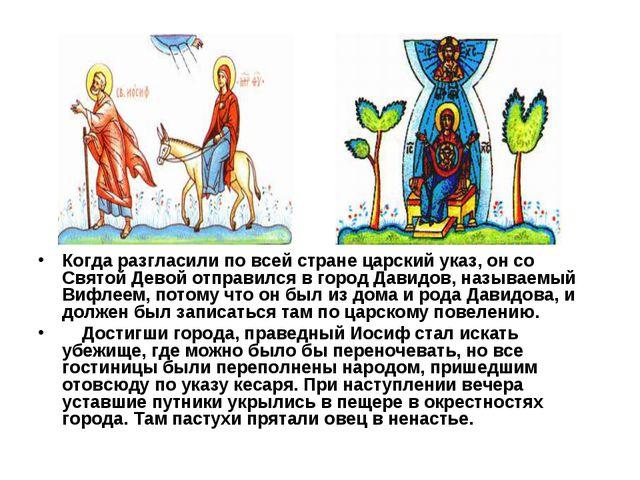 Когда разгласили по всей стране царский указ, он со Святой Девой отправился в...
