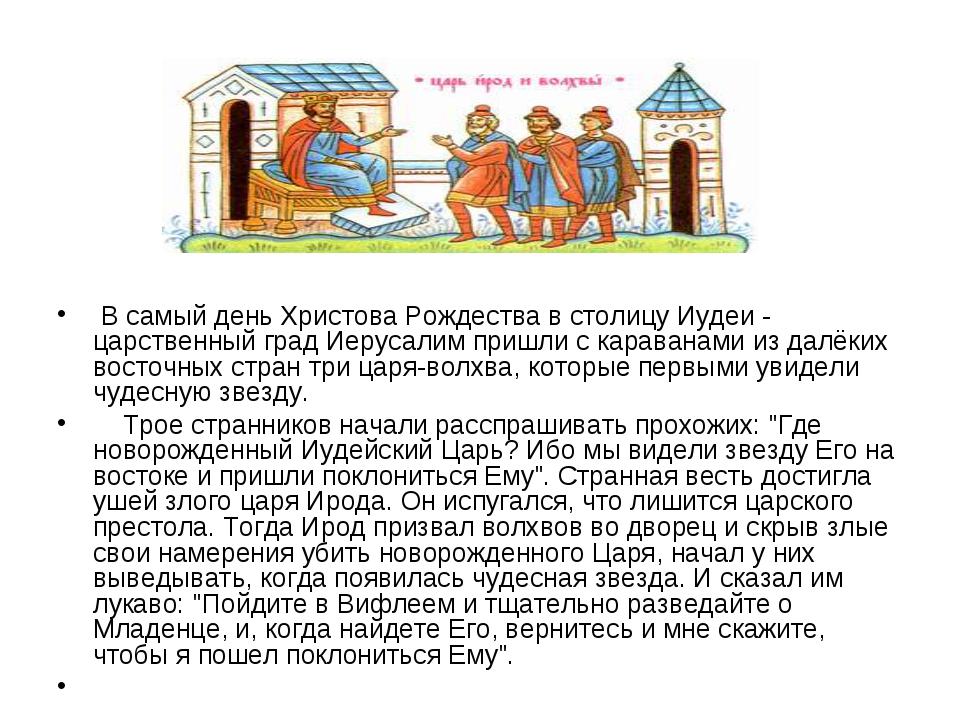 В самый день Христова Рождества в столицу Иудеи - царственный град Иерусалим...
