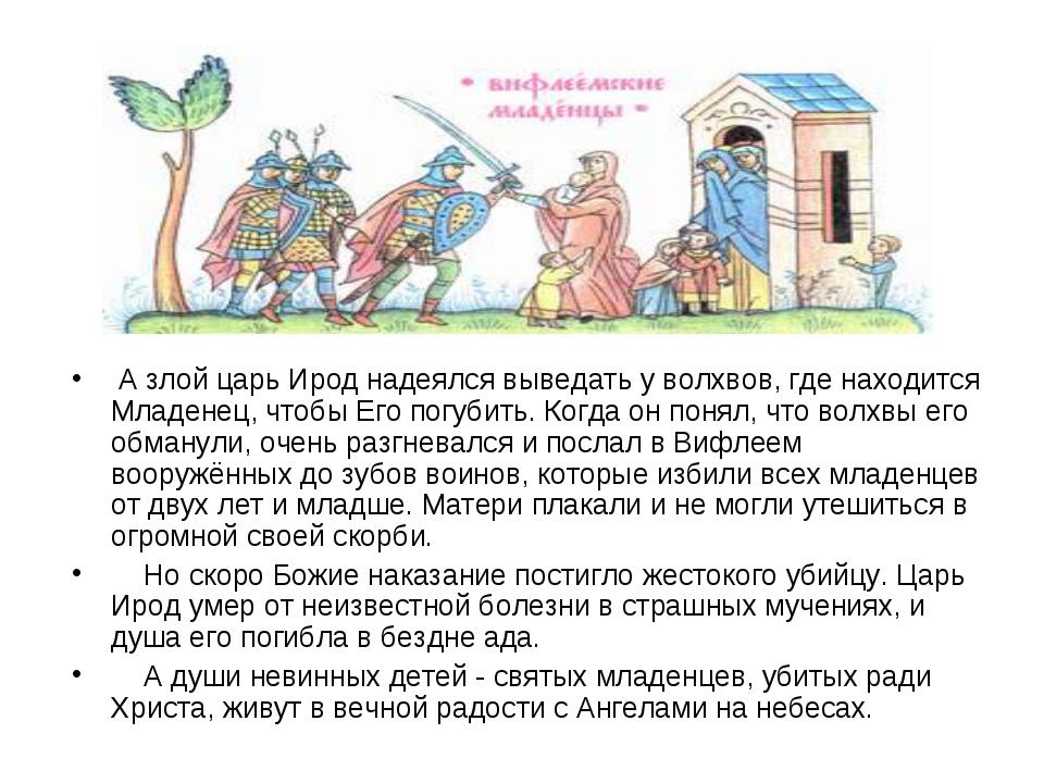 А злой царь Ирод надеялся выведать у волхвов, где находится Младенец, чтобы...