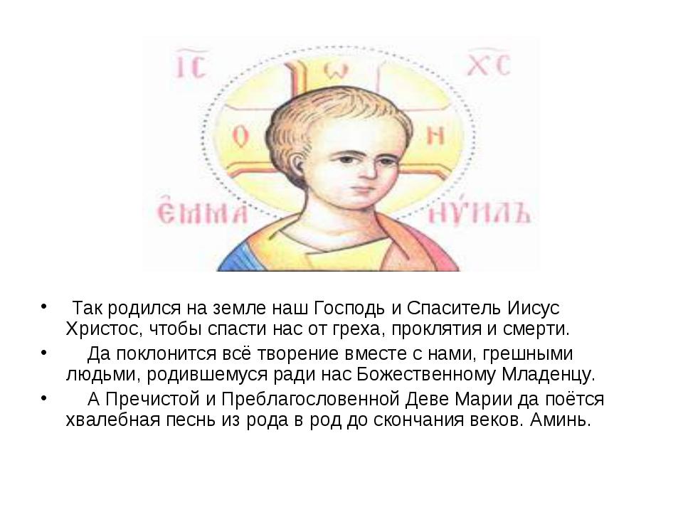 Так родился на земле наш Господь и Спаситель Иисус Христос, чтобы спасти нас...