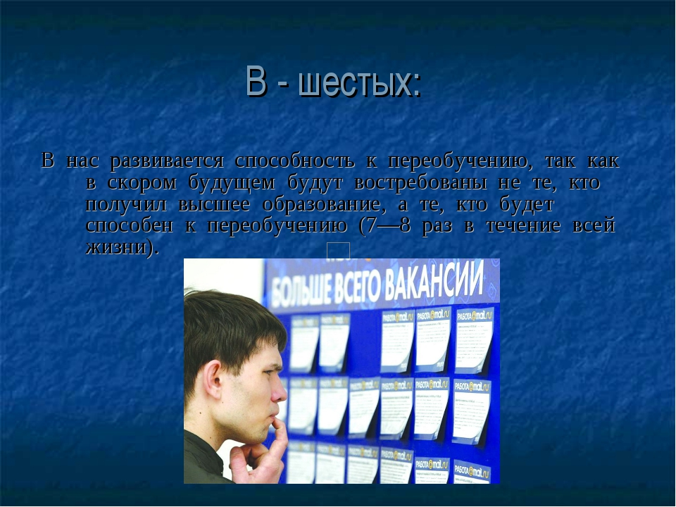 В - шестых: В нас развивается способность к переобучению, так как в скором бу...