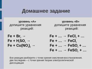 Домашнее задание уровень «А» допишите уравнения реакций: Fe + Br2 → Fe + H2SO