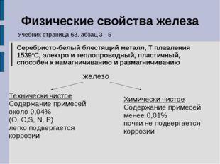 Физические свойства железа Учебник страница 63, абзац 3 - 5 Серебристо-белый