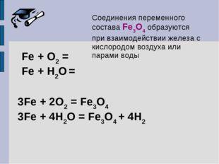 Соединения переменного состава Fe3O4 образуются при взаимодействии железа с к