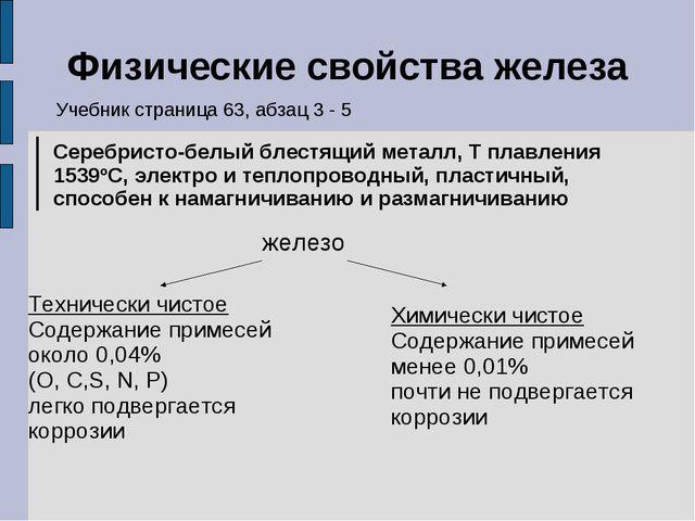 Физические свойства железа Учебник страница 63, абзац 3 - 5 Серебристо-белый...