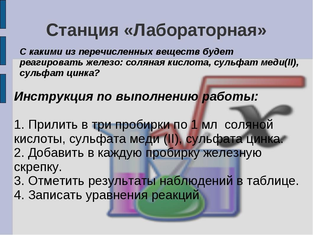 Станция «Лабораторная» С какими из перечисленных веществ будет реагировать же...