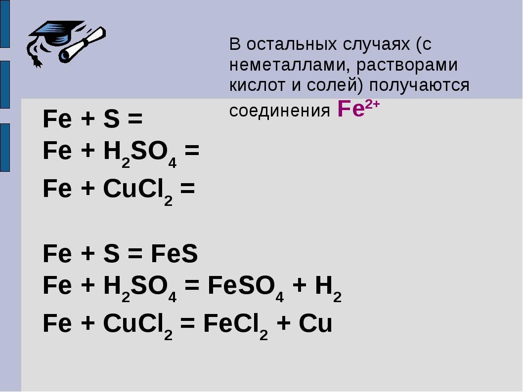В остальных случаях (с неметаллами, растворами кислот и солей) получаются сое...
