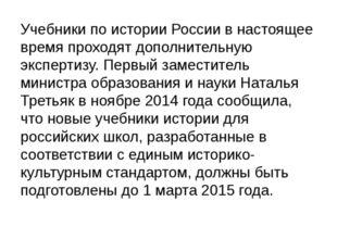 Учебники по истории России в настоящее время проходят дополнительную эксперти