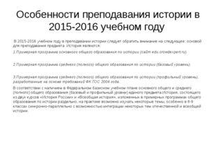 Особенности преподавания истории в 2015-2016 учебном году В 2015-2016 учебном