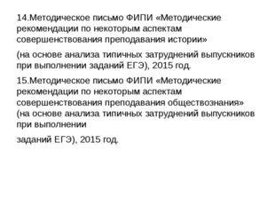 14.Методическое письмо ФИПИ «Методические рекомендации по некоторым аспектам