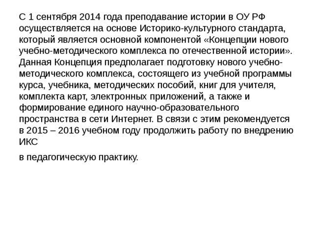 С 1 сентября 2014 года преподавание истории в ОУ РФ осуществляется на основе...