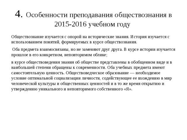 4. Особенности преподавания обществознания в 2015-2016 учебном году Обществоз...