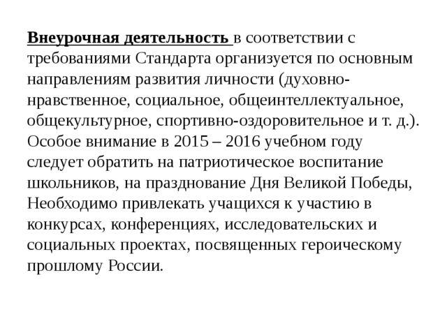 Внеурочная деятельность в соответствии с требованиями Стандарта организуется...