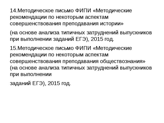 14.Методическое письмо ФИПИ «Методические рекомендации по некоторым аспектам...