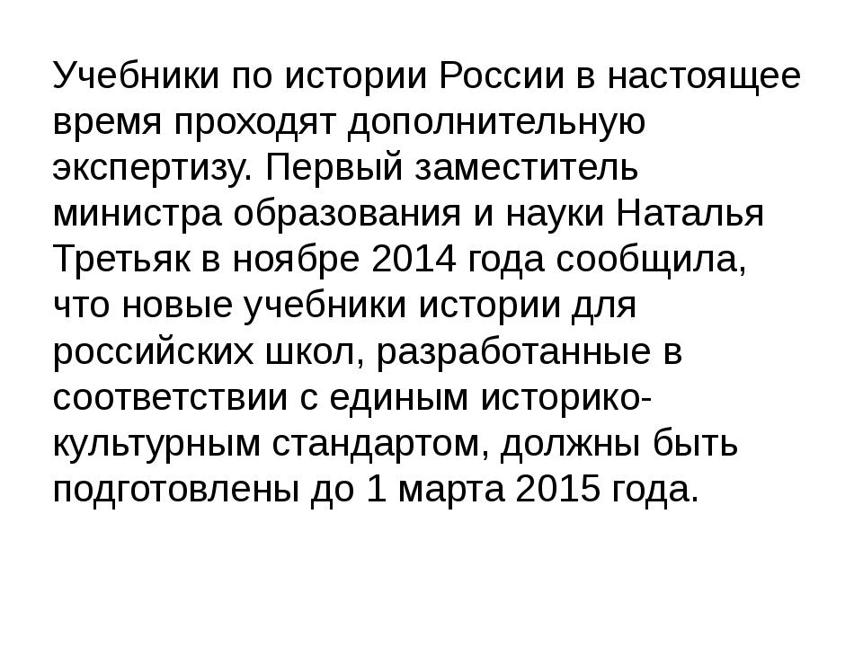 Учебники по истории России в настоящее время проходят дополнительную эксперти...