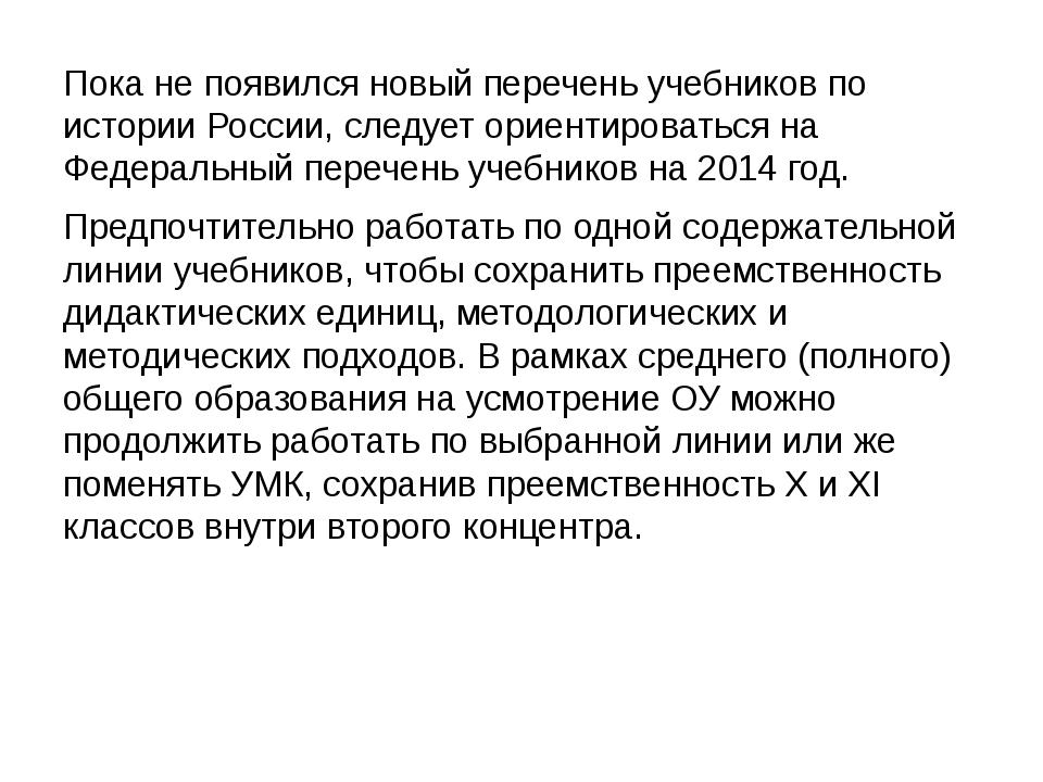Пока не появился новый перечень учебников по истории России, следует ориентир...